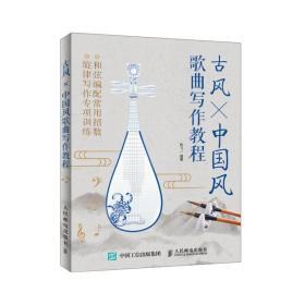 古风 中国风歌曲写作教程