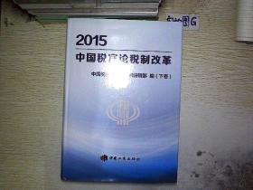 2015中国税官论税制改革(下卷) .