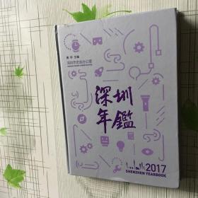 深圳年鉴2017 精装、大16开本