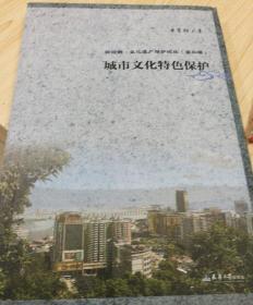 新视野  .  文化遗产保护论丛【第二辑】城市文化特色保护