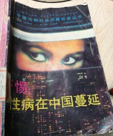 警惕---性病在中国蔓延