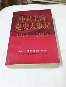 中共上海党史大事记:1919——1949