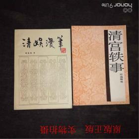 郑逸梅著(2本合售)清宫轶事+清娱漫笔