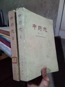 中医志(第一册,第二册) 2本合售 1979-1981年一版一印  品好  下册馆藏