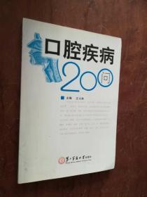 【正版;口腔疾病200问