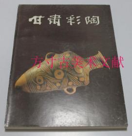 甘肃彩陶 文物出版社  品好