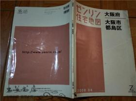 原版日本日文大型地图画册 ゼンリン住宅地図 大坂府 大坂市 都岛区 ゼンリンブリンテツクス 2008年 8开平装