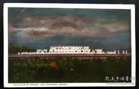 清代民国老明信片-北京天坛圆丘建筑祭祀世界遗产