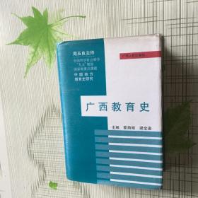 广西教育史(精装)