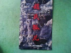 话剧节目单:赵氏孤儿(北京人艺:濮存昕,何冰.2003)