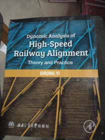 Dynamic Analysis of High-Speed Railway Alignment: Theory and Practice(高速铁路空间线形动力学分析理论与方法 )