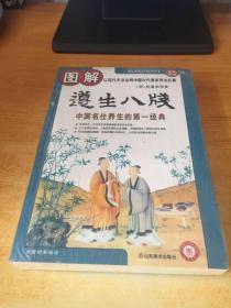 图解遵生八笺:中国名仕养生的第一经典(2012白话图解)