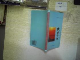 刘增泰签名本《晚霞吟》 作者 : 刘增泰