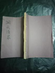 稀见古代艺术资料书 32开线装《洞天清录》内容绝好 ---书品如图见描述