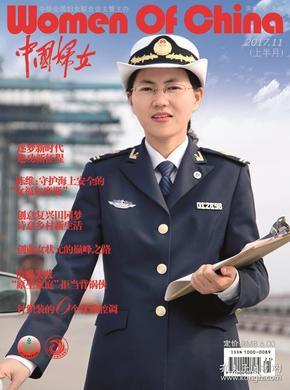 《中国妇女》杂志2019年4月下半月刊