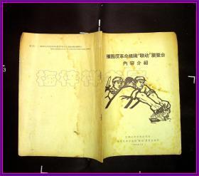 """摧毁反革命组织""""联动""""展览会内容介绍1967 有图"""
