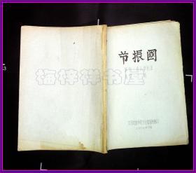 油印资料 节振国  京剧1964