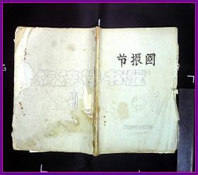 油印资料 节振国  京剧1964李甫春签