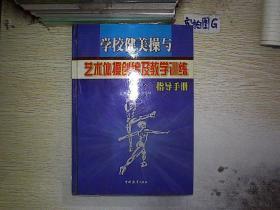 学校健美操与艺术体操创编及教学训练指导手册  二