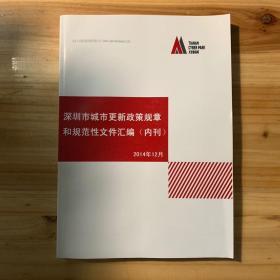 深圳市城市更新政策规章和规范性文件汇编【内刊】