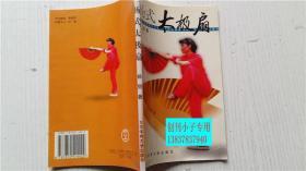 杨式太极扇 杨丽著 北京体育大学出版社 32开