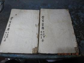 线装书1857    《绘图学生新字典》