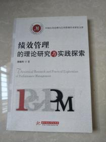 绩效管理的理论研究与实践探索/中国公共治理与公共管理学术研究文库