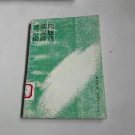 朦胧诗实验诗艺术论(馆书)