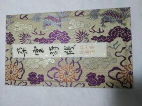 朵云轩宣纸木版水印信笺