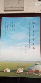 鲍音蒙古学文集