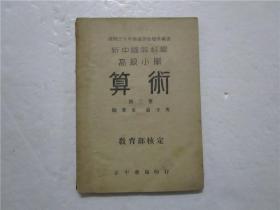民国35年版 新中国教科书 高级小学 算术 第二册