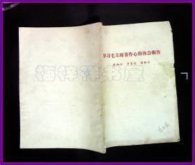 学习毛主席著作心得体会报告 孙玉凤签