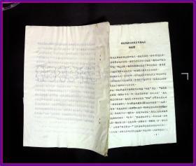 华夏民族的兴起与河洛地区 杨彩霞
