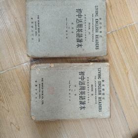 初中活用英语读本(第二、四册)2本合售