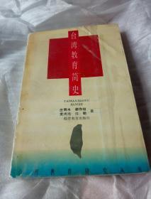 台湾教育简史