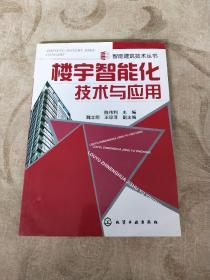 智能建筑技術叢書--樓宇智能化技術與應用