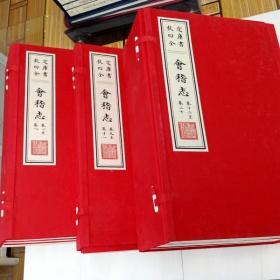 C512751 钦定四库全书 会稽志(卷一至卷二十 带函套)(一版一印)
