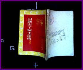中国出了个毛泽东  歌谣集