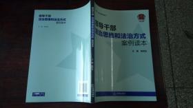 领导干部法治思维和法治方式案例读本