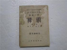 民国36年版 新中国教科书 高级小学 算术 第三册