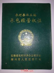 农村集体土地承包经营权证:宋正海(作废权证仅做收藏)