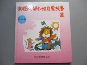 彩图科学知识启蒙故事100篇(红树集)