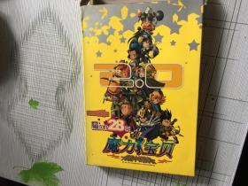 游戏光盘魔力宝贝--传说中的勇者2.0版