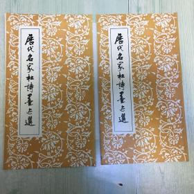 历代名家杜诗墨迹选(一.二册)