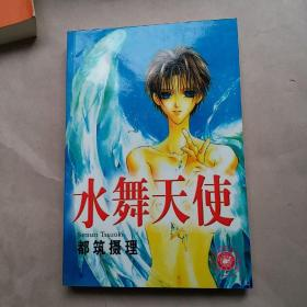 水舞天使(全一册)