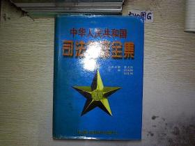 中华人民共和国司法解释 第一卷.....