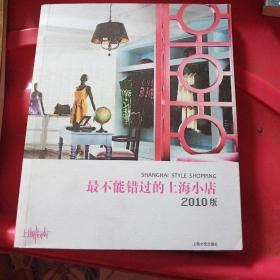 最不能错过的上海小店