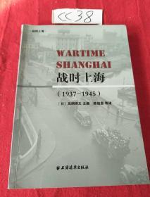战时上海:1937-1945