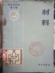 半导体手册第2编《材料》第一章 锗和硅的化学提纯、第二章 锗和硅的物理提纯、第三章 单晶制备、第四章 杂质扩散、第五章 锗和硅的电学性质、第六章 化合物半导体.....