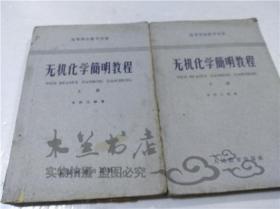 老教辅 无机化学简明教程 上,下两册 申泮文 人民教育出版社 1962年7月 大32开平装